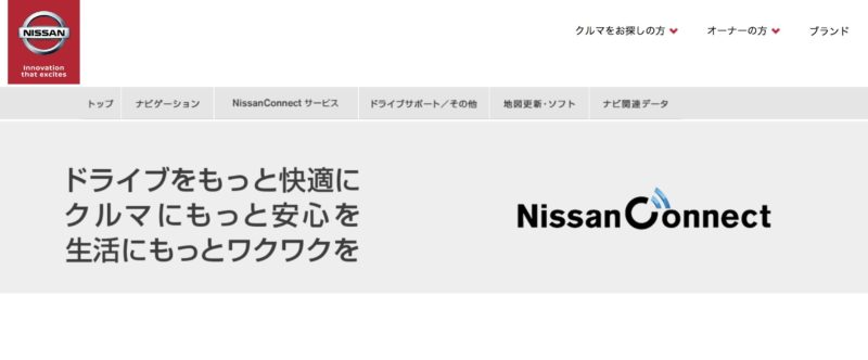 NISSAN-CONNECT公式サイト