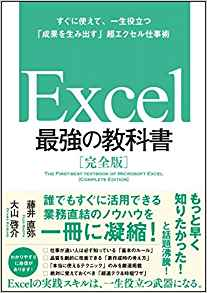 Excel 最強の教科書[完全版]
